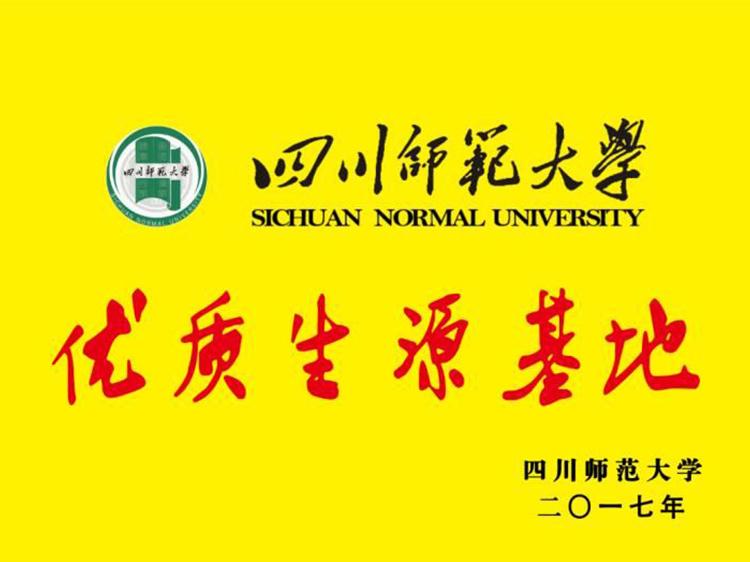 四川师范大学优质生源地