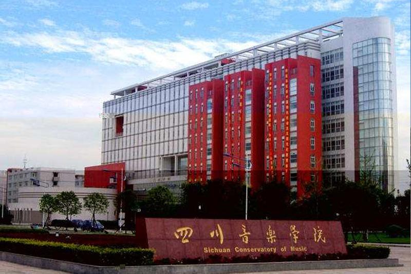 四川音乐学院分数线:四川音乐学院2019年文化录取分数线(省外)