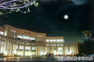 西安科技大学图书馆
