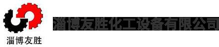 淄博友勝化工設備有限公司