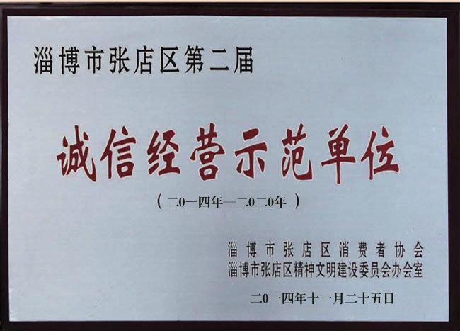 淄博友勝誠信經營示范單位