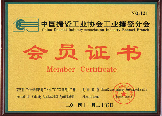 友勝會員證書