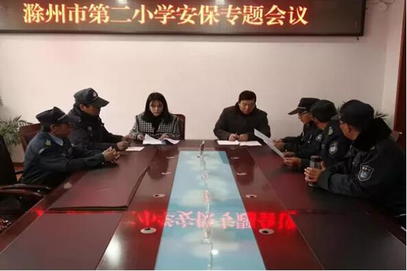 滁州二小举行安保工作专题会议