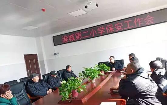 九江经开区港城小学召开保安工作会
