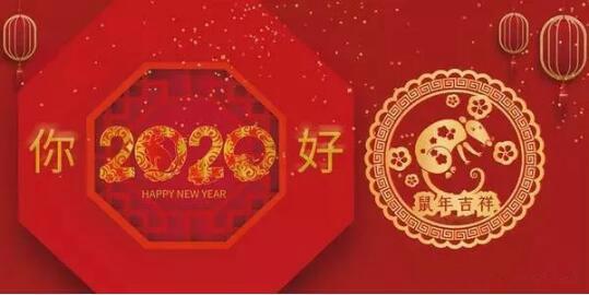 青城卫士恭祝大家2020新春吉祥,鼠年大吉,万事如意!