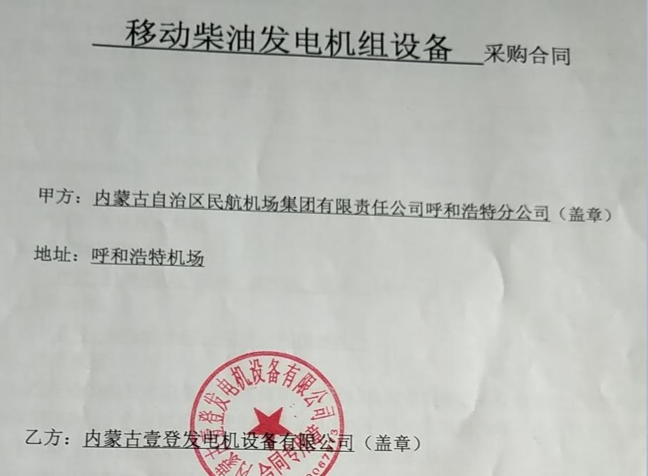 民航机场集团购买呼和浩特柴油发电机组