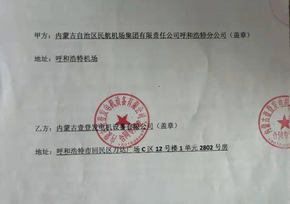 内蒙古发电机批发与民航机场集团合作