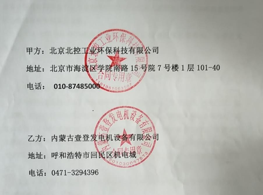 内蒙古发电机批发与北京北控工业环保科技有限公司合作