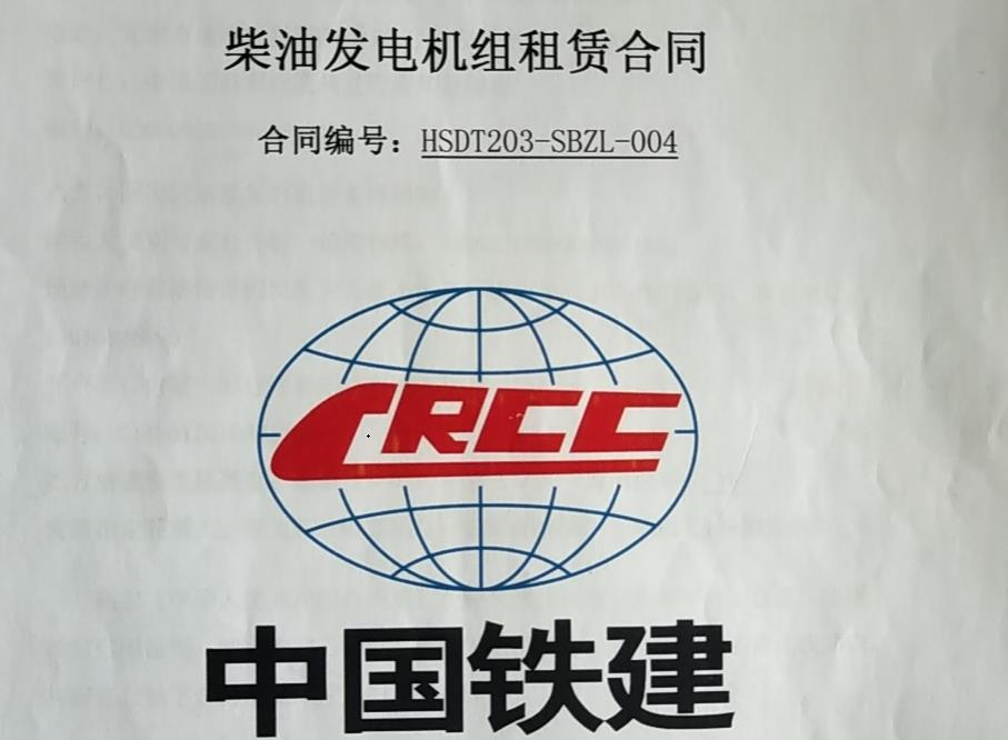内蒙古静音发电机与中铁十六局合作