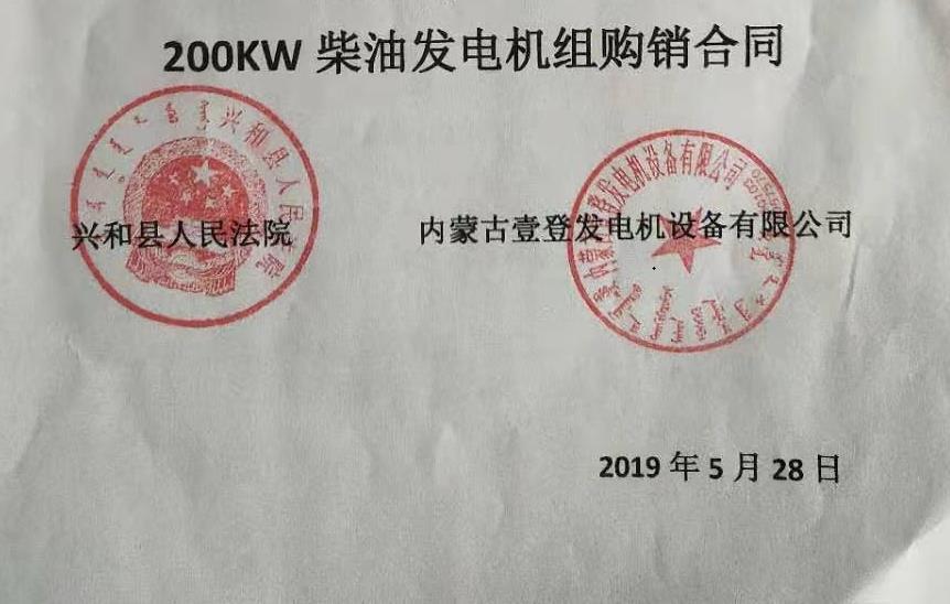 新和县人民法院200KW呼和浩特柴油亚博体育app下载安装苹果组购销