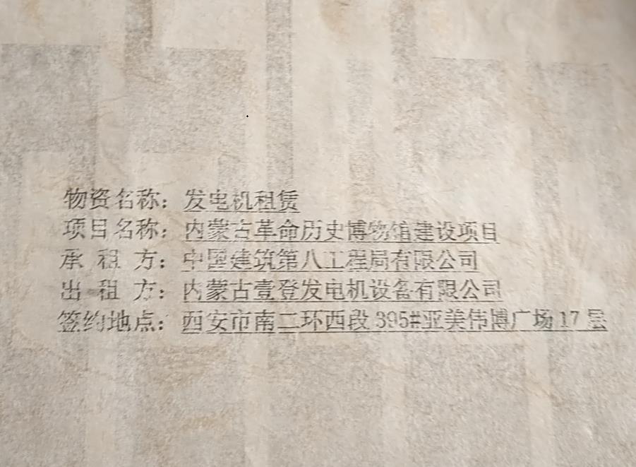内蒙古发电机组合作内蒙古革命历史博物馆建设项目