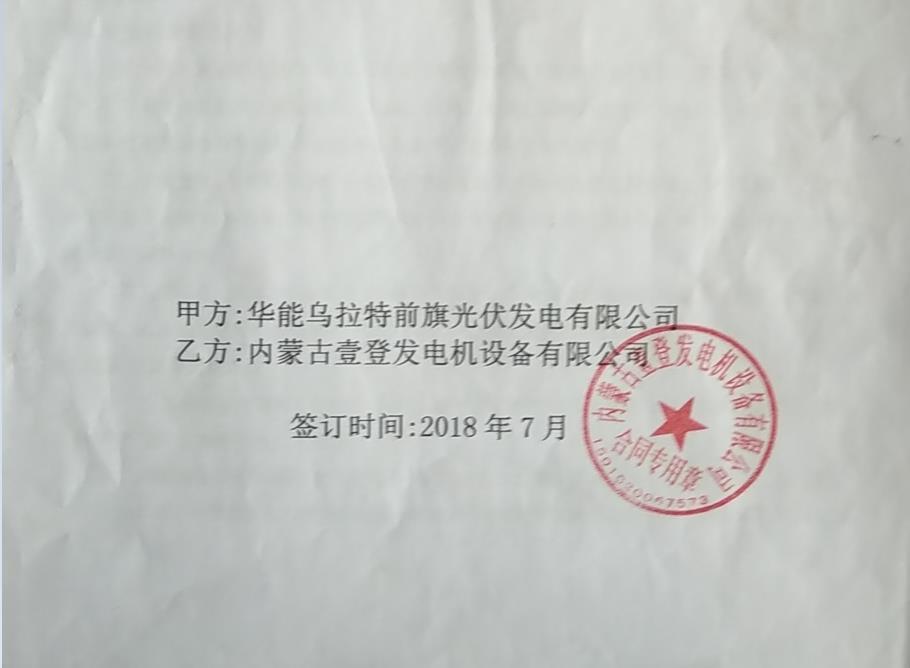 呼和浩特柴油亚博体育app下载安装苹果组与华能乌拉特前旗光伏发电合作
