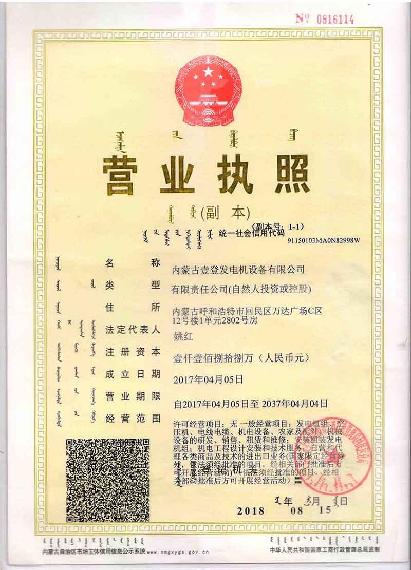 內蒙古壹登發電機設備有限公司營業執照