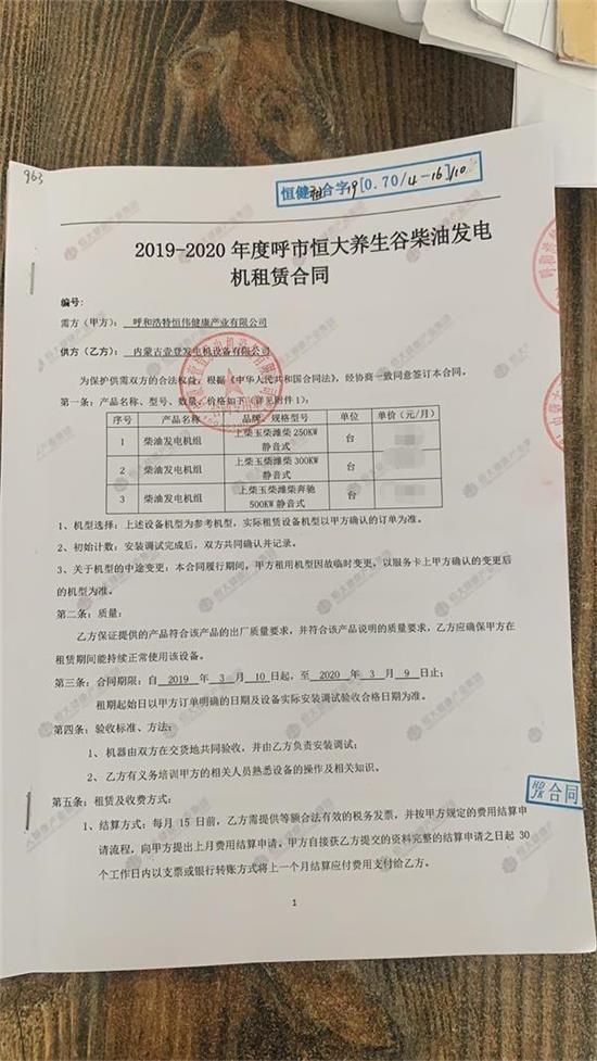 恒大养生谷租赁球皇直播_体育新闻发电机租赁合同