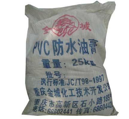 PVC油膏