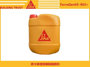 西卡Sika FerroGard-903+ 滲透型鋼筋阻銹劑