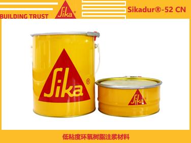西卡Sikadur-52 CN 低粘度環氧樹脂注漿材料