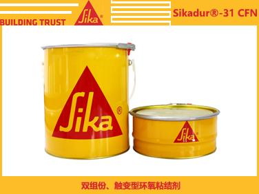 西卡Sikadur 31CFN环氧结构胶粘结剂修补砂浆