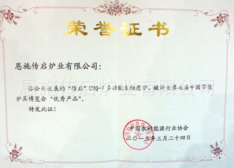 第七届博览会荣誉证书