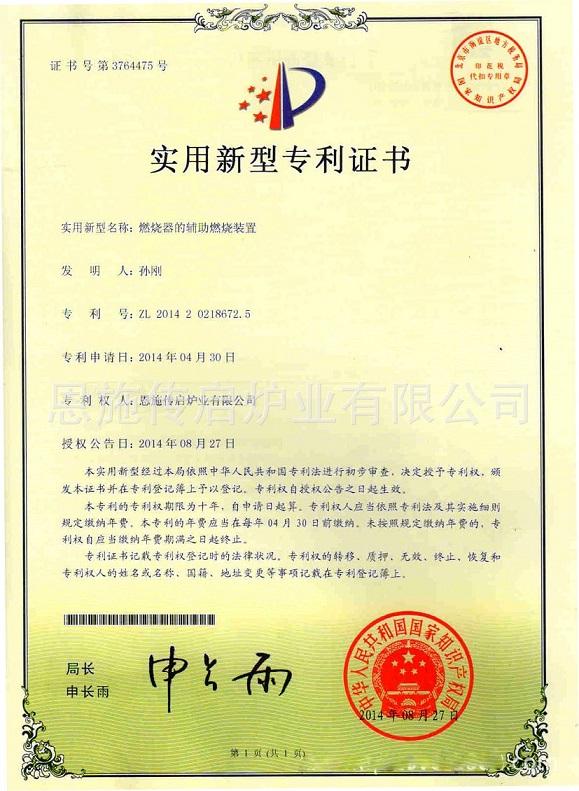 实用新型专利证书3764475