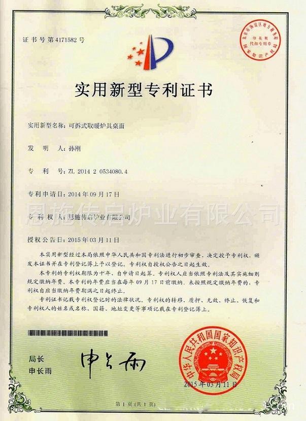 实用新型专利证书4171582