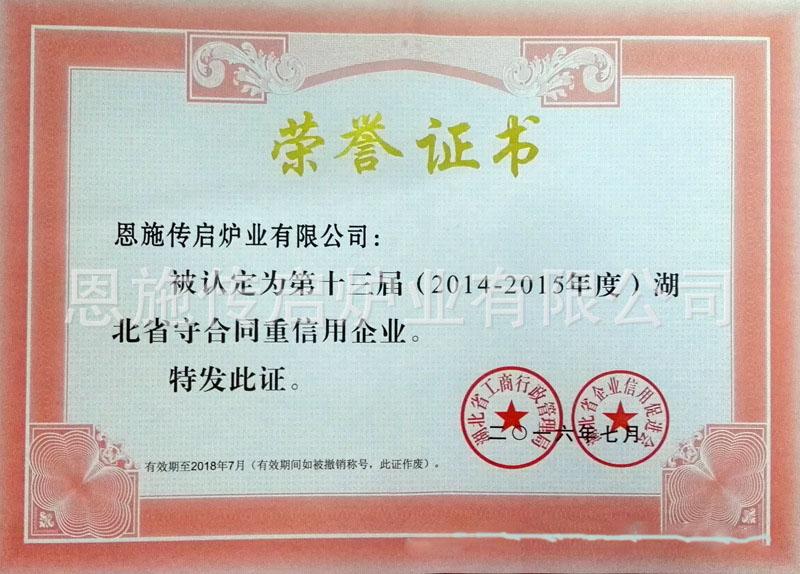 第十三届重信用企业荣誉证书