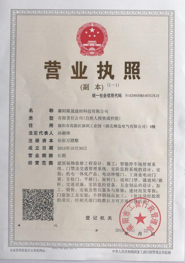 襄阳隆晟建材科技有限公司(永兴达电动门)营业执照