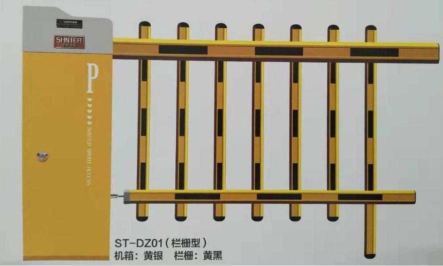 柵欄道閘ST-DZ01 (欄柵型)