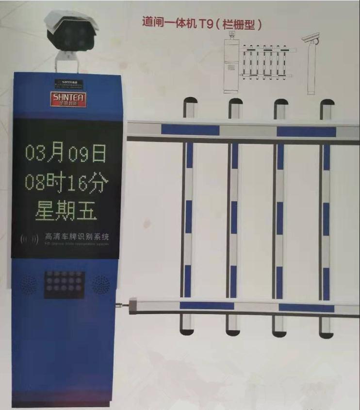 襄阳停车收费系统_道闸一体机T9(栏栅型)