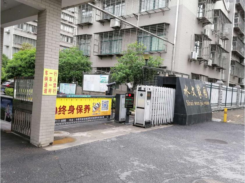 襄城水文家园