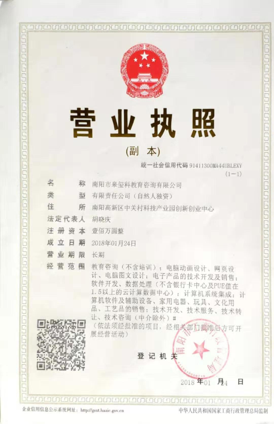 皋玺科教育营业执照