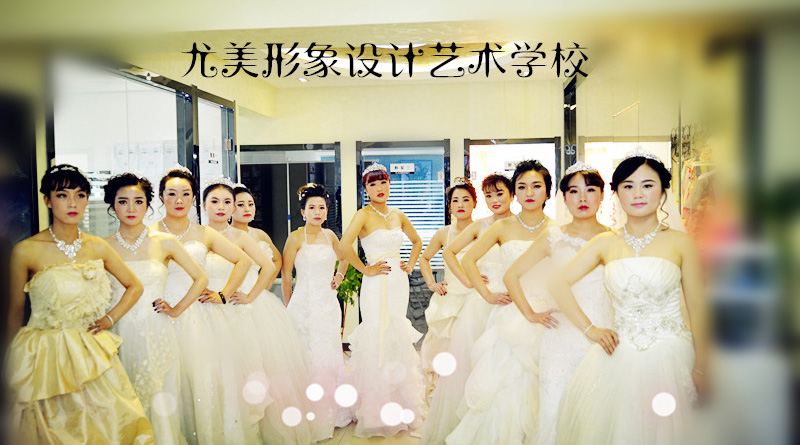 春季班新娘妆考试