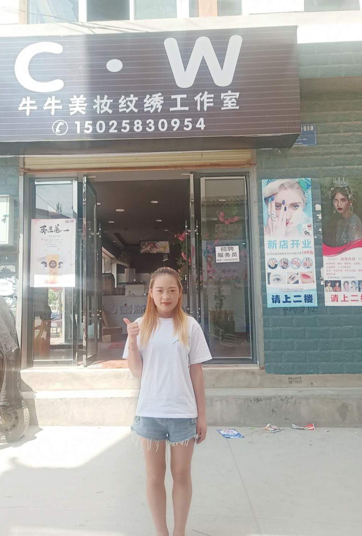 学员牛文文创业化妆美甲美睫纹绣工作室