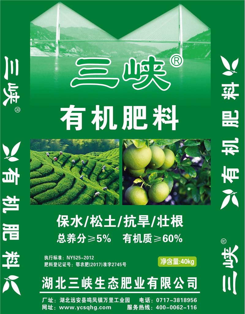 三峡_有机肥料