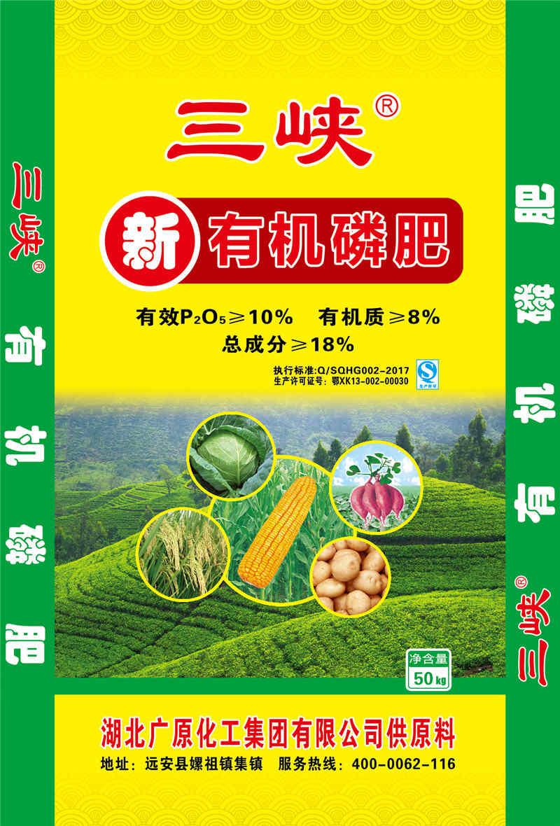 三峡新有机磷肥