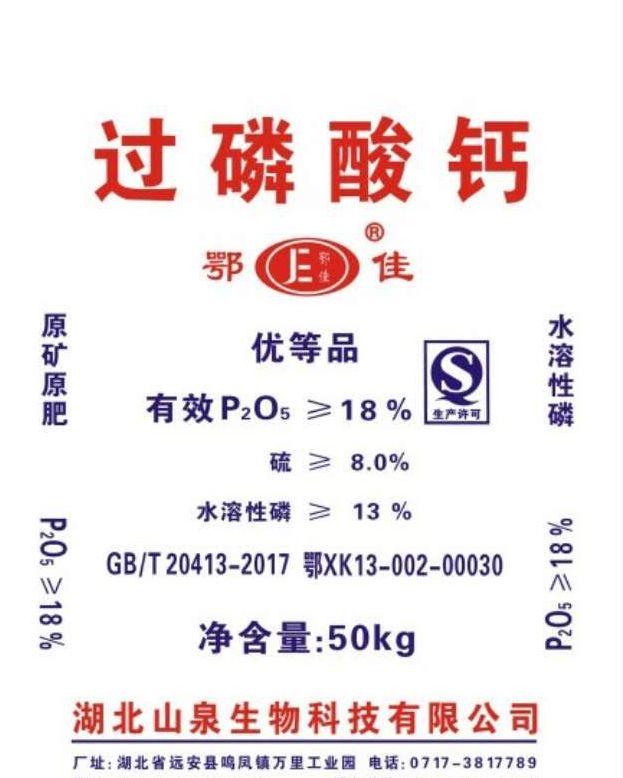 鄂佳过磷酸钙优等品 有效P2O5含量≥18%