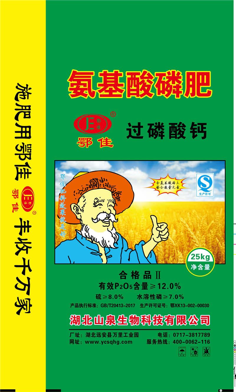 氨基酸磷肥 有效P2O5≥12% (s、Mg、Ca≥14.5%)