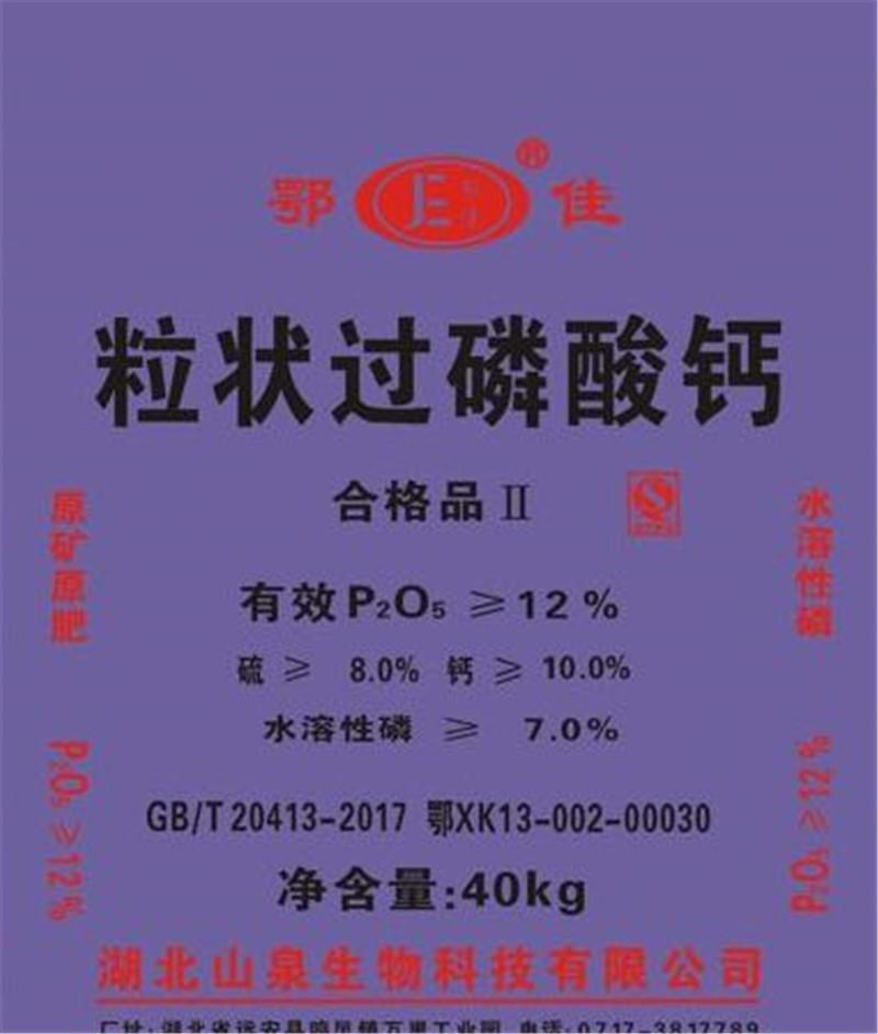 鄂佳粒状过磷酸钙 有效P2O5含量≥12%