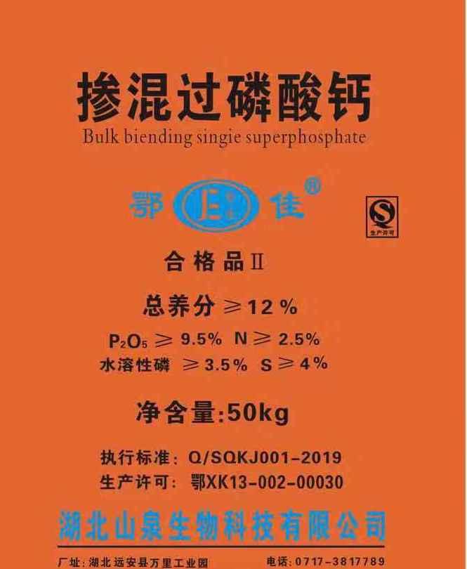 鄂佳新型磷肥掺混过磷酸钙 总养分≥12%