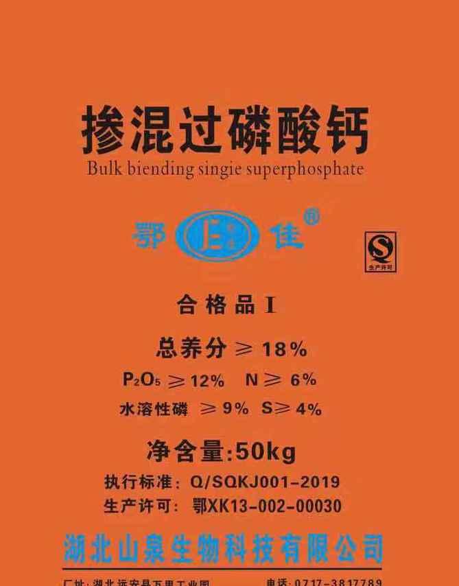 鄂佳新型磷肥掺混过磷酸钙 总养分≥18%