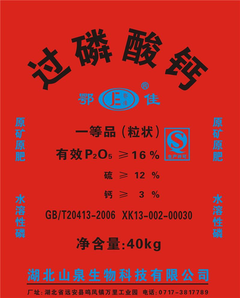 鄂佳粒装过磷酸钙 有效P2O5含量≥16%