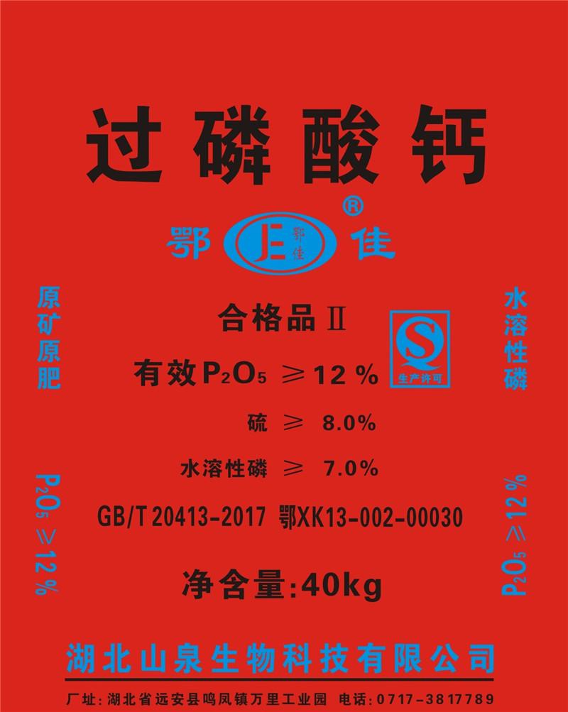 鄂佳过磷酸钙 有效P2O5含量≥12%