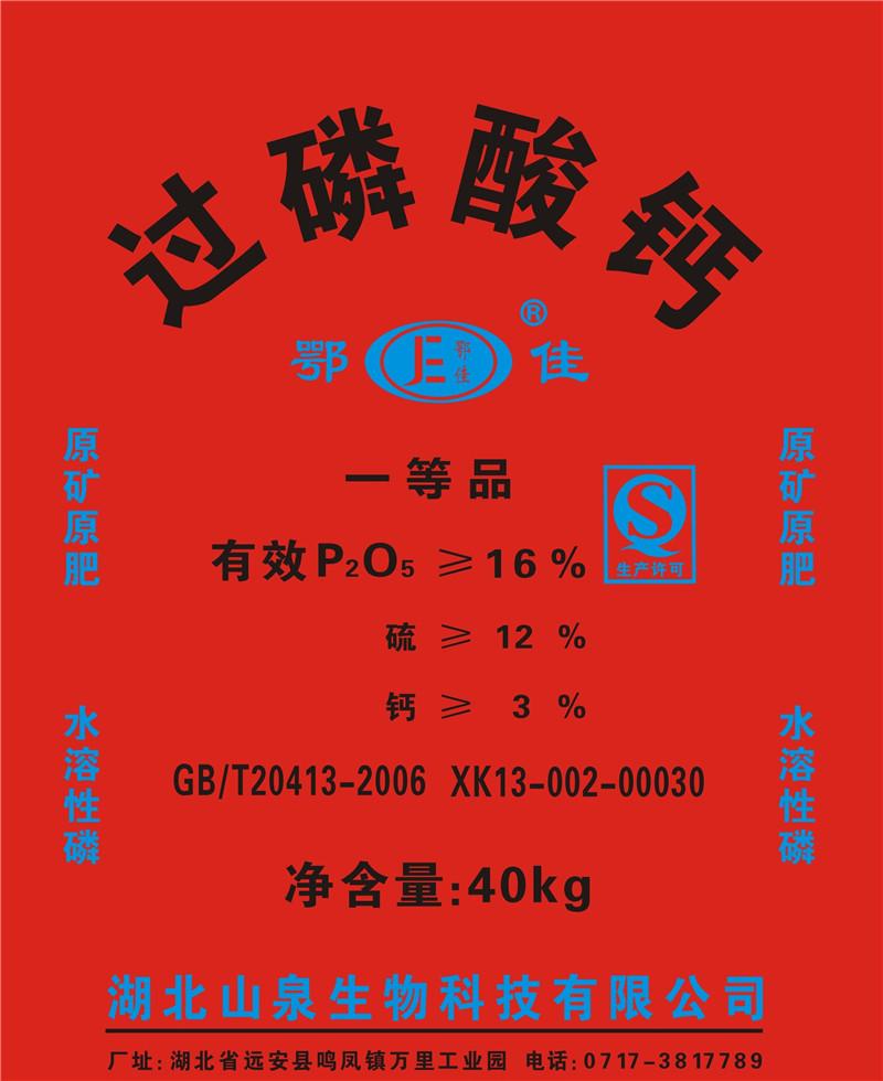 过磷酸钙 有效P2O5含量≥16%