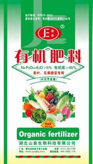 鄂佳有机肥 茶叶、瓜果蔬菜专用