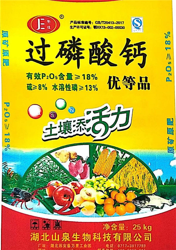 鄂佳过磷酸钙优等品 有效P2O5含量≥18% 土壤添活力