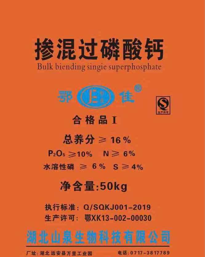 鄂佳新型磷肥掺混过磷酸钙 总养分≥16%