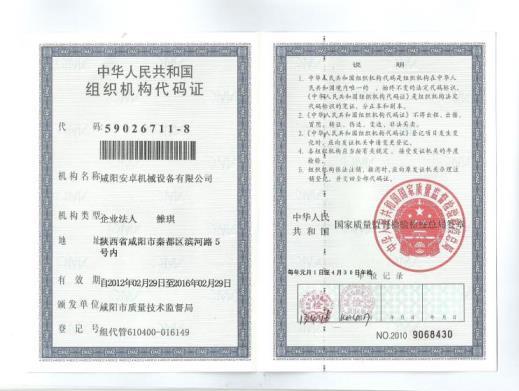 陕西冶金喷雾干燥器公司组织机构代码证