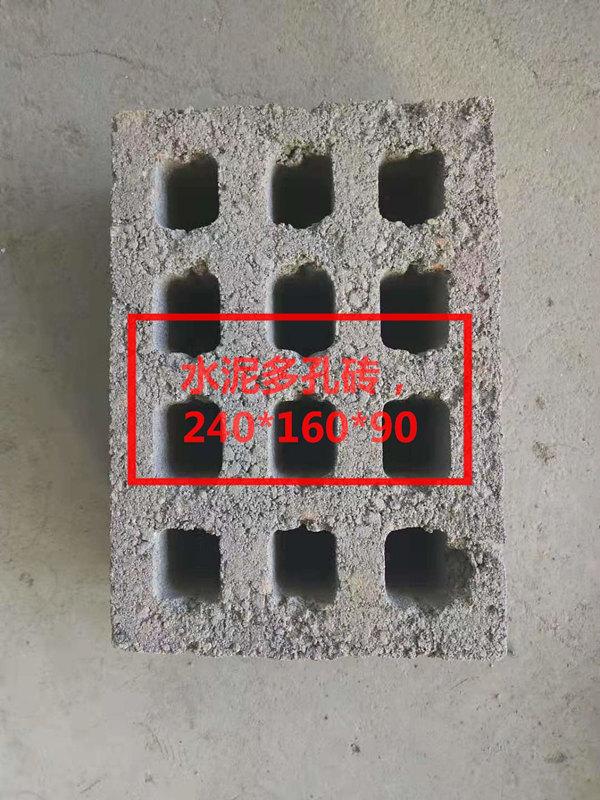 多孔承重砖