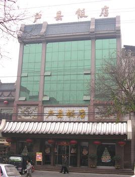 户县饭店合作工程项目