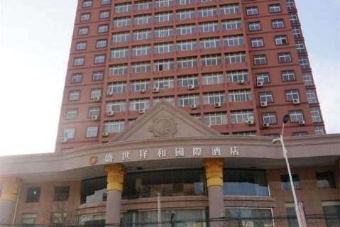 延安盛世祥和国际酒店